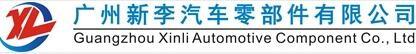 华天动力协同OA系统助力新李汽车零部件开启多语言智慧管理