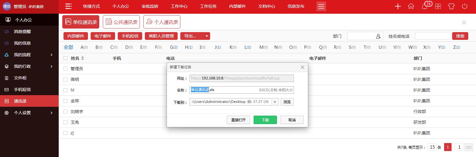 工作联络随时查  华天动力政务OA系统通讯录
