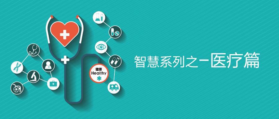 华天OA集成HIS:打破管理壁垒降低医疗行业安全风险