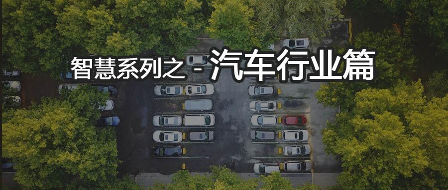 华天动力协同OA系统为汽车销售行业带来高效发展