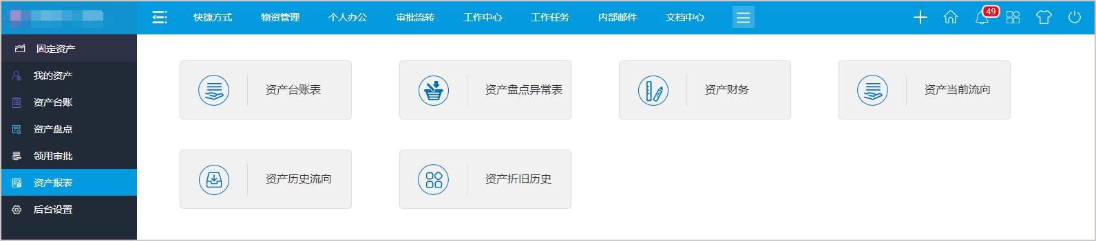 "V8集团版OA系统,""分而不离""实现亚滴新能源敏捷化运营"