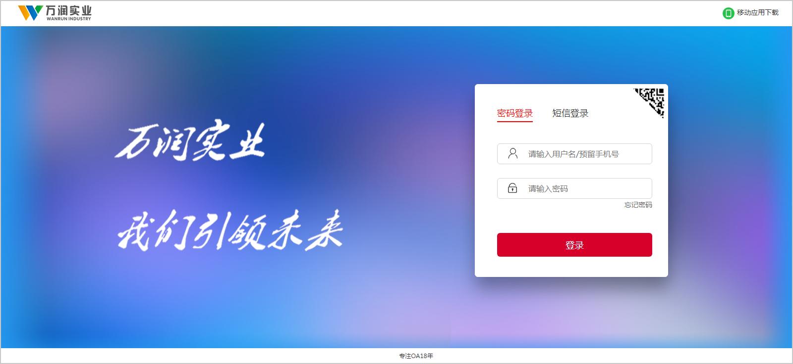 河南万润实业集团再度携手华天动力OA系统打造智慧决策平台