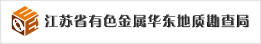江苏华东新能源勘探牵手华天动力协同OA系统搭建智慧管理平台