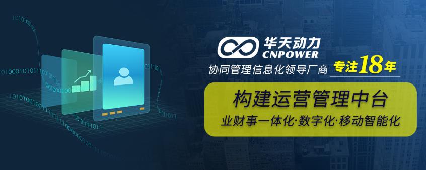 国际化名校义乌公学选择华天动力协同OA系统搭建智慧校园平台