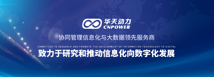 广州可意光电科技签约华天动力,搭建研产销一体化管理平台