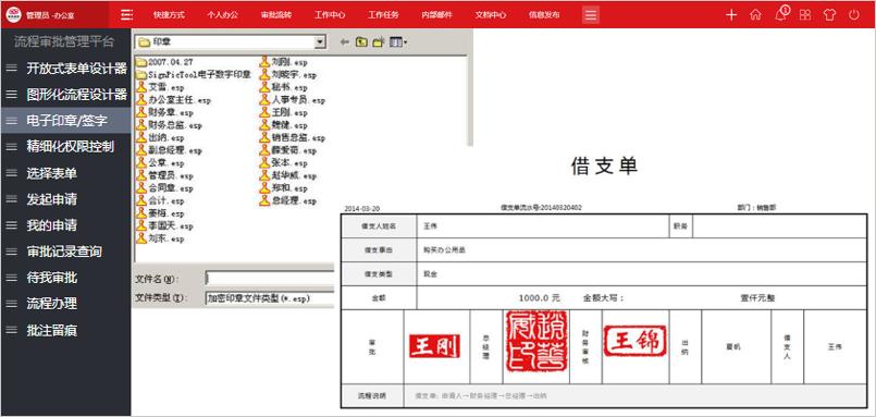 OA系统无纸化办公 政务痕迹清晰可查