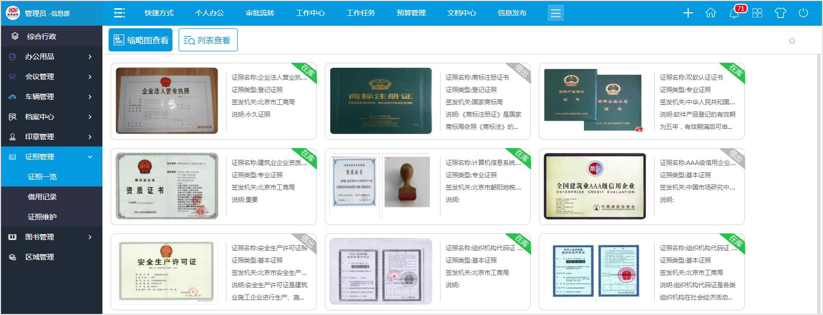 怎么用OA系统管好企业证照?