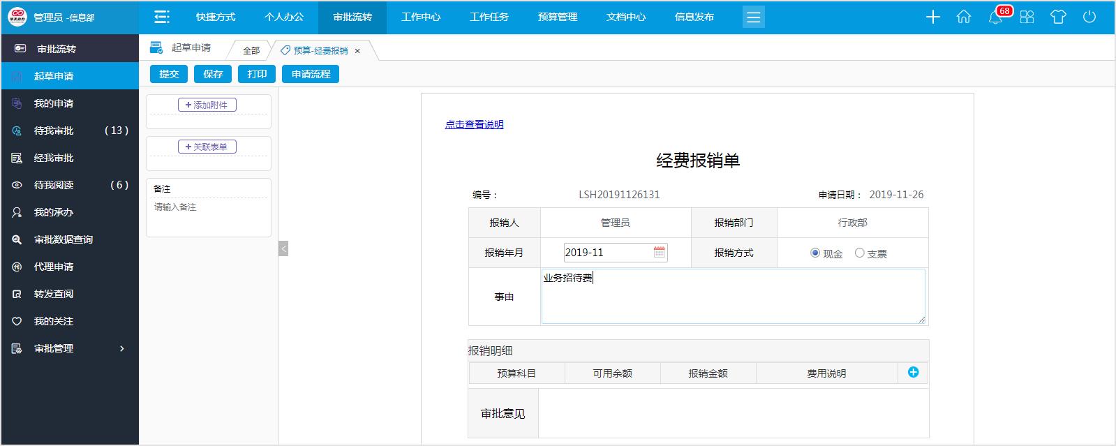 """华天动力OA系统驱动保险业数字化改革驶入""""快车道"""""""