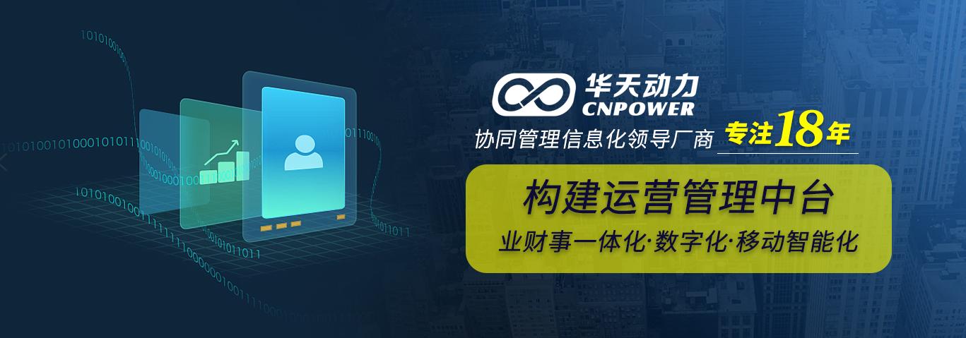 广东知鸟签约华天动力OA系统智慧管理平台