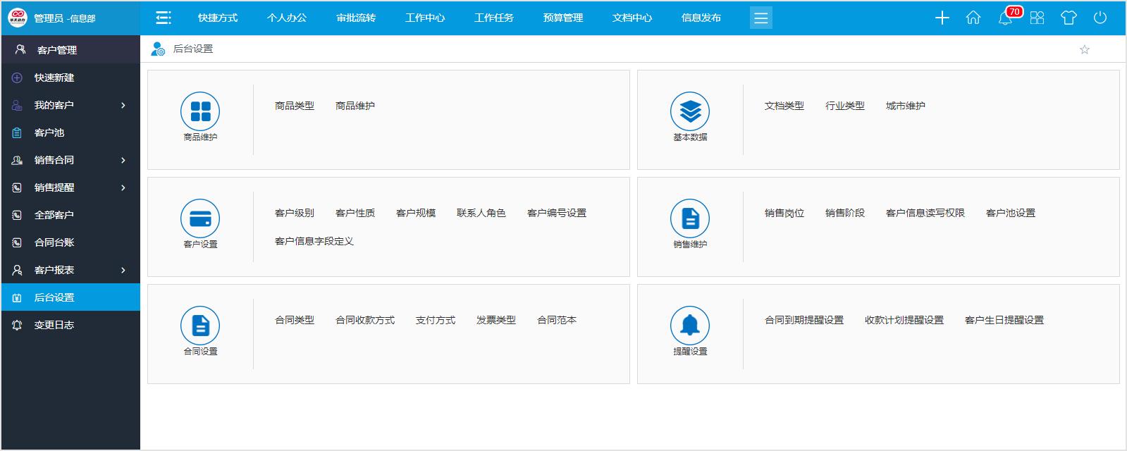 华天动力OA系统为烟草行业信息化管理注入活力