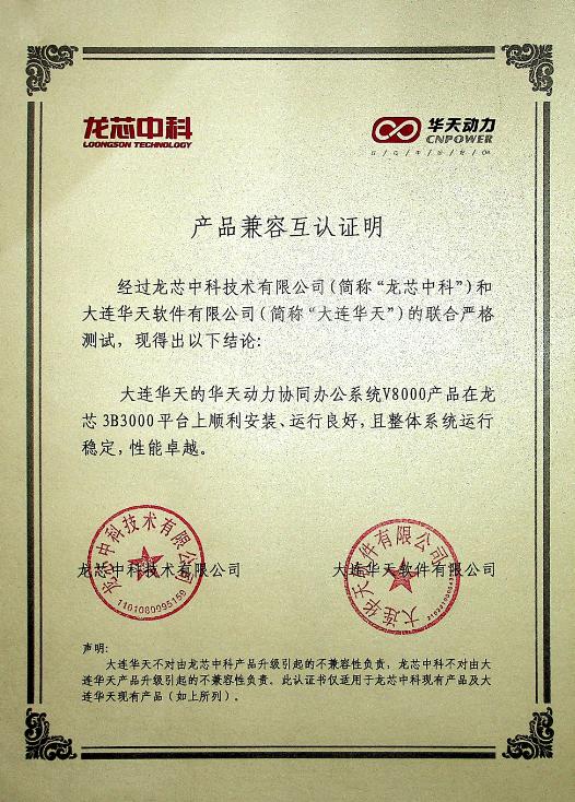华天动力协同OA系统:精湛技术筑OA之粹,建民族之器!