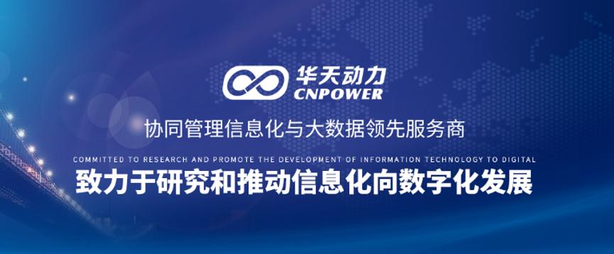 国家能源集团签约华天动力OA系统为焦作电厂节能增效