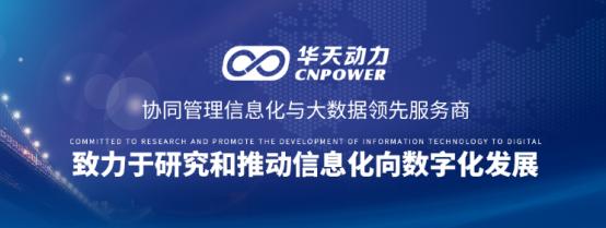 济南创典信息技术签约华天动力开启智慧办公