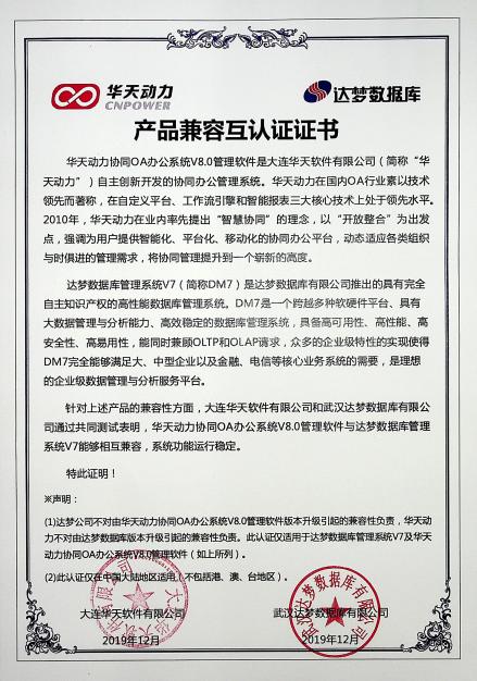 华天动力OA系统成功运用在国家定制项目