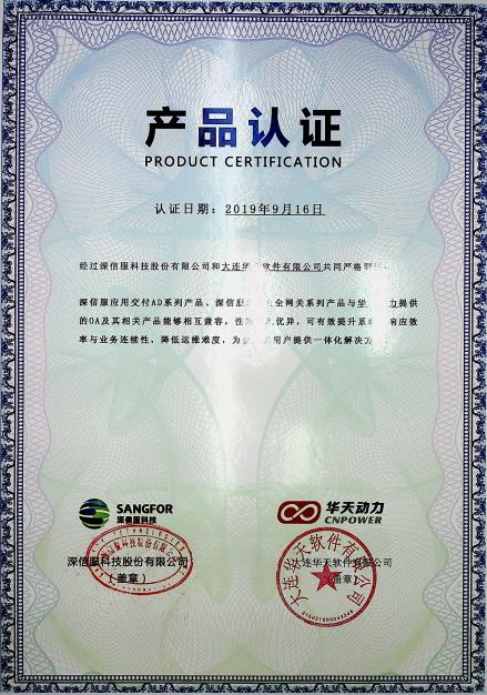 华天动力OA与神通数据库完成产品兼容互认证测试