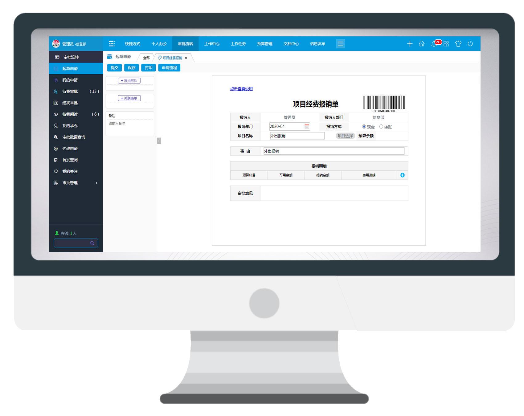 华天动力协同OA系统——保险销售行业的全能守护者