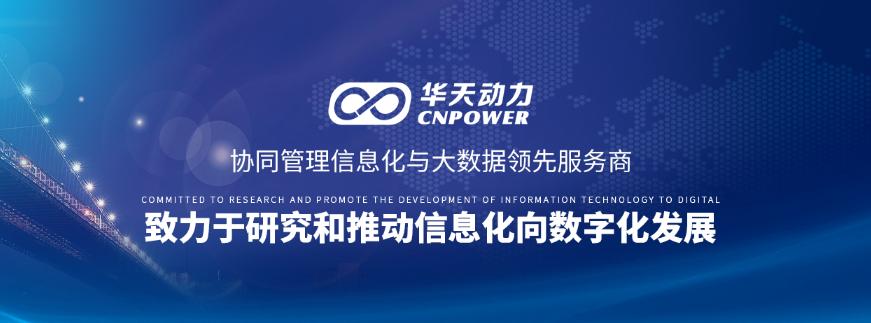 为公安行业产品供应商提速,华天OA致敬最可爱的人