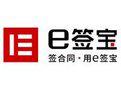 华天动力OA与e签宝完成产品兼容相互认证测试
