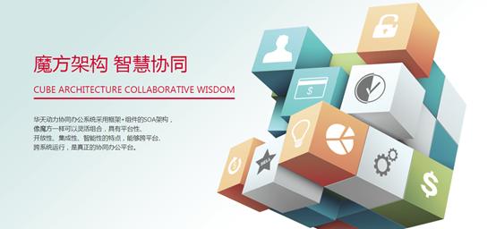 北京东方棱镜科技签约华天动力OA系统助力产销研一体化办公