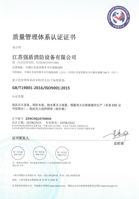 江苏强盾消防设备签约华天动力OA建一体化流程