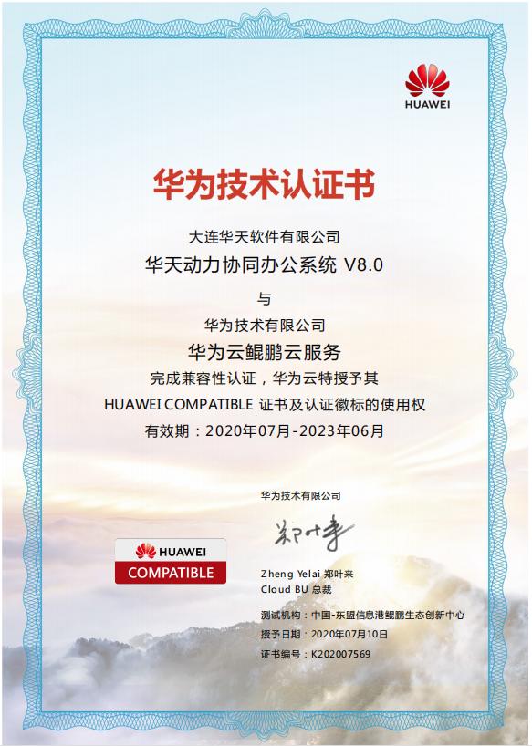华天动力OA与华为公有云、私有云完成产品兼容认证