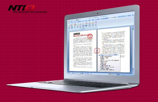 华天动力OA与软航NTKO文档控件完成产品兼容性认证