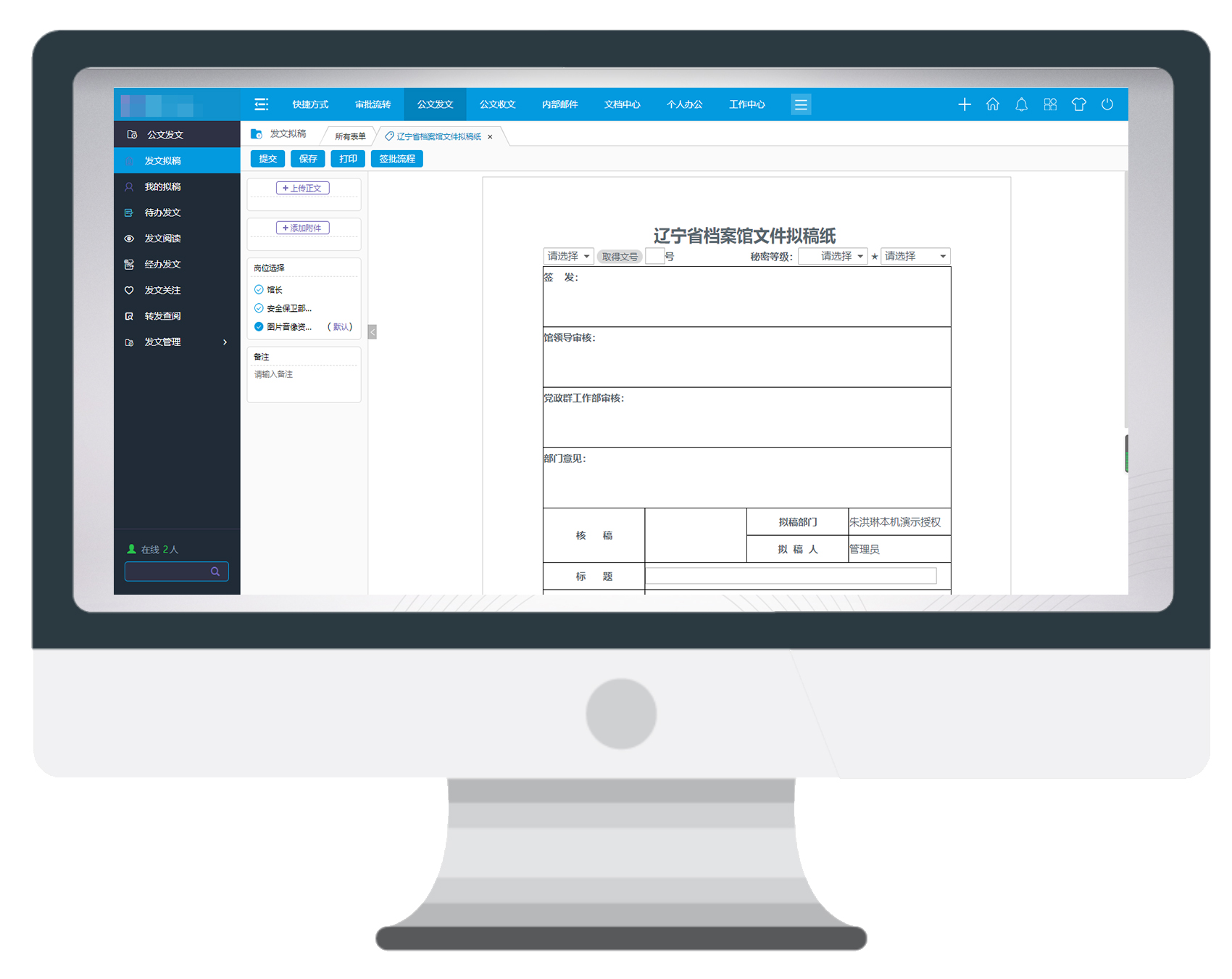 档案馆实现数字化管理,华天动力信创OA高效安全提速有道