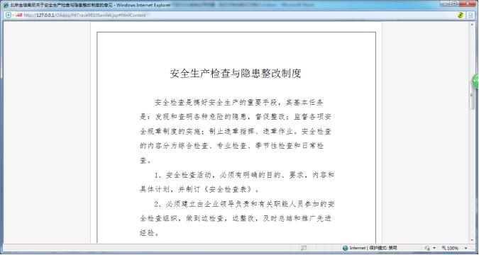 """华天动力信创OA:从""""芯""""定义安全性"""