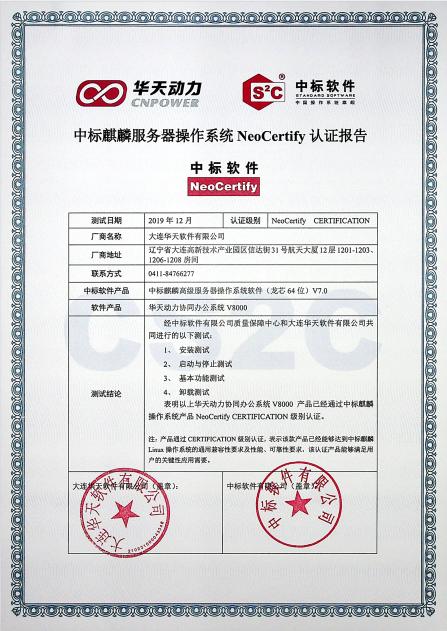 华天动力OA与飞腾处理器完成产品兼容互认证测试