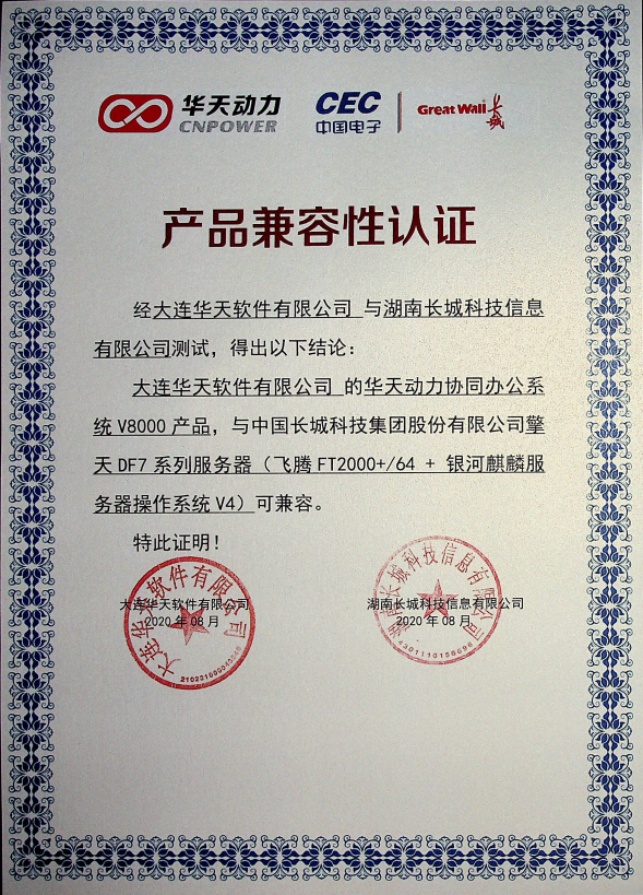 华天动力OA与中国长城服务器完成产品兼容相互认证测试