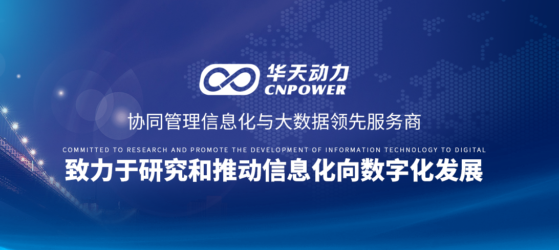 广东大型光电缆公司启用华天动力OA系统