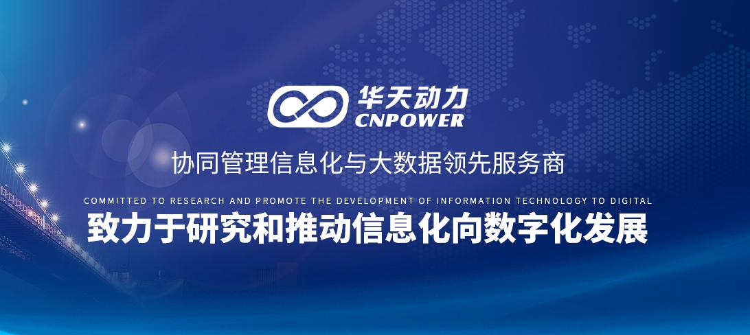 产业地产集团签约华天动力OA建智慧工程管理