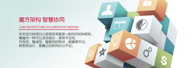 大型展柜设计公司签约华天动力,OA管理系统助力企业提速增效
