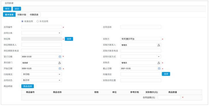 so easy,华天动力OA办公系统,让供应链管理简单化