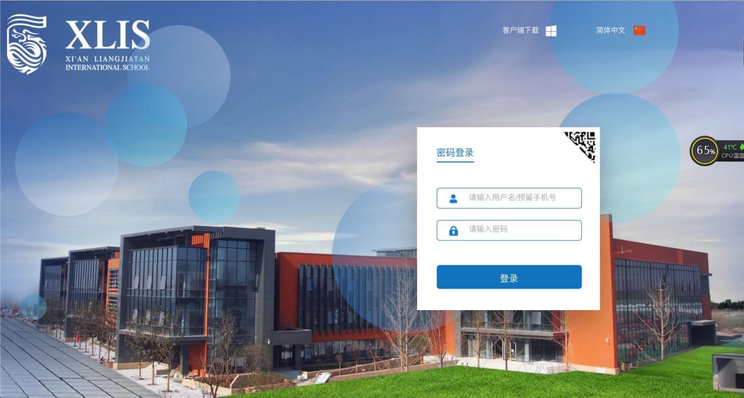 国际学校牵手华天动力协同OA系统构建智慧校园