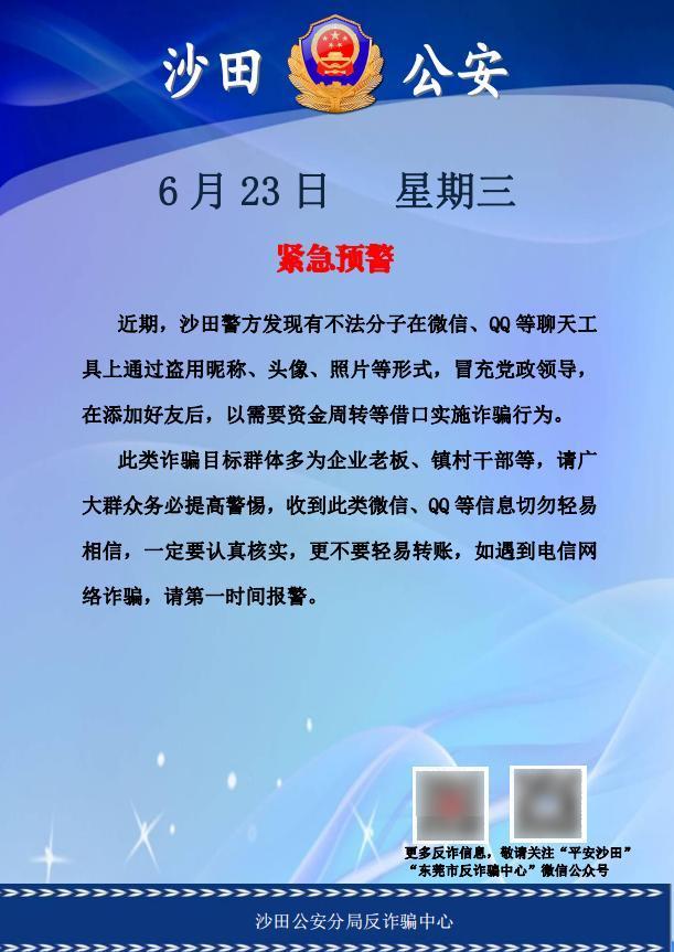 """""""国家反诈中心""""APP火爆上线  小天精灵IM彻底防骗"""
